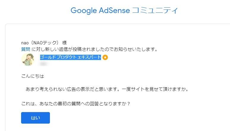 Googleアドセンス コミュニティからのメール1