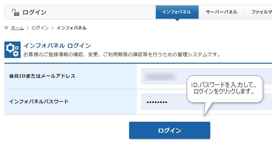 インフォパネルのログイン画面 2019年7月の画像