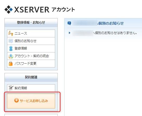 Xserverアカウントのパネル