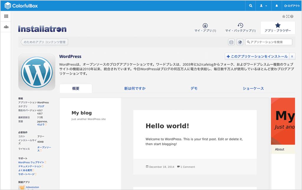 WordPress快速セットアップ画面