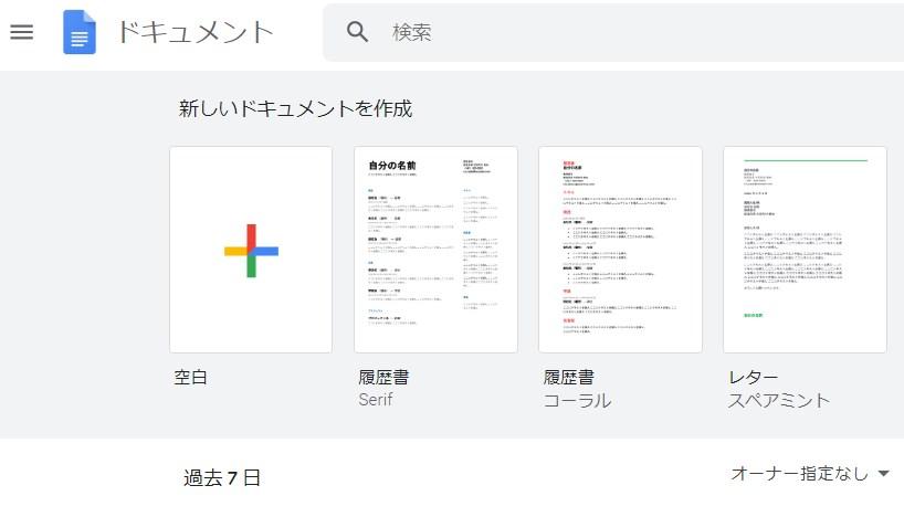 Googleのドキュメント ホーム画面