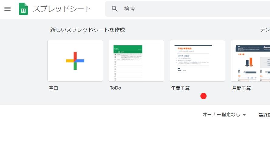 Googleのスプレッドシート ホーム画面