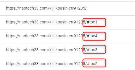 Googleサーチコンソールで表示される『#toc』の記号