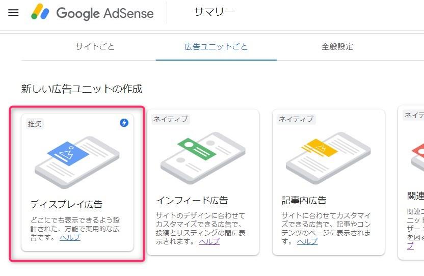 Googleアドセンスのディスプレイ広告ユニット