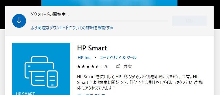 HP Smart のダウンロード