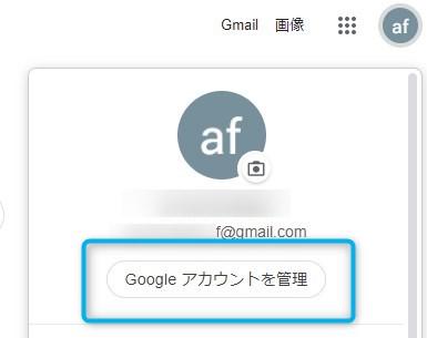 「Googleアカウントを管理」をクリック