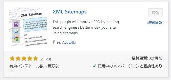名前が変わっていた。XML Sitemaps