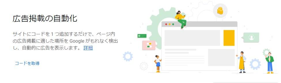 自動広告の管理画面
